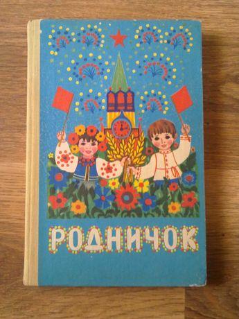 Родничок Книга для чтения в дошкольных учреждениях
