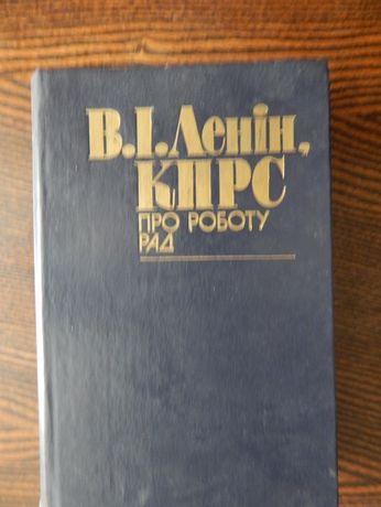 В.І. Ленін КПРС про роботу рад - книга
