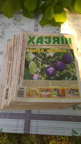 """Газети """"Хазяїн"""" за 2012 та 2017 роки. Ціна за всі"""