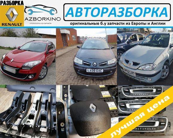 Разборка Renault Megane 1.2,3 меган авторазборка запчасти бу 2000-2015