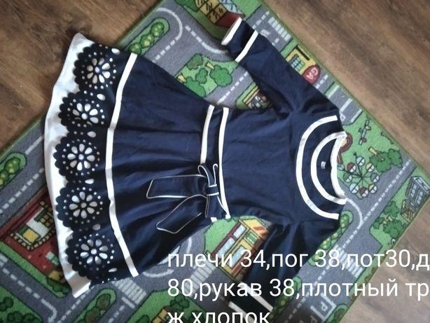 Платье трикотаж на стройную маму или подростка