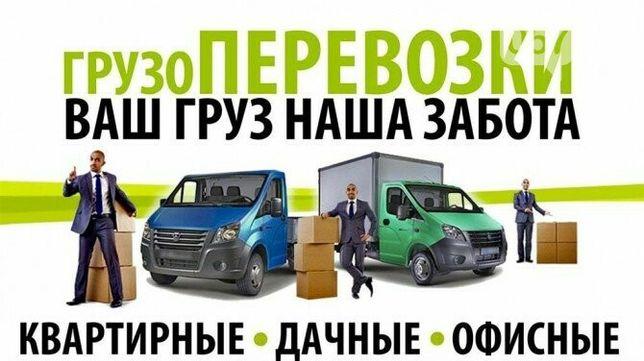 Грузчики , Грузоперевозки , вывоз строительного мусора