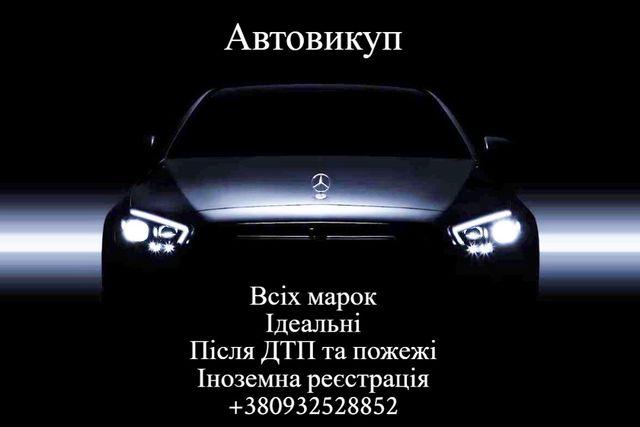 Автовикуп автомобілів усіх марок.