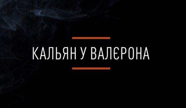 Оренда Кальяну Тернопіль