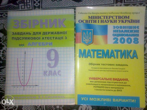 Учебники, задачники, математика, алгебра, химия, геометрия. ЗНО