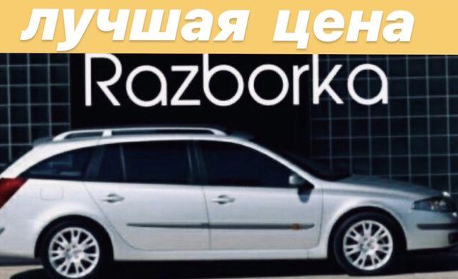 Авто Разборка Шрот Laguna Megane Scenic Espace Kangoo Clio Volvo v40