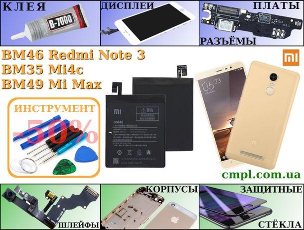 Аккумулятор батарея Xiaomi BM46 Redmi Note 3/ BM35 Mi4c/ BM49 Mi Max