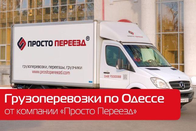 Грузоперевозки по Одессе. Лучшая Цена/Качество