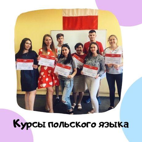 Курсы Польского Языка. Онлайн и аудиторные занятия!