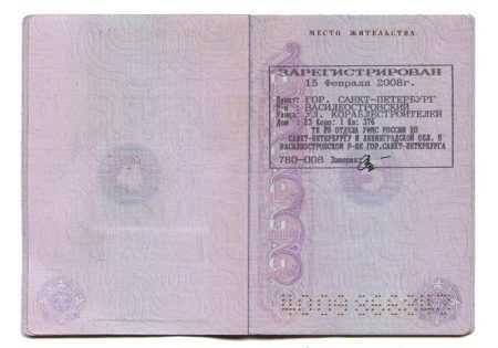 Временная регистрация в России прописка в России