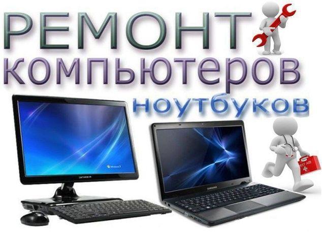 Ремонт-чистка компьютеров, ноутбуков. Установка Windows. Выезд на дом.