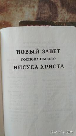 Новый Завет (Библия)