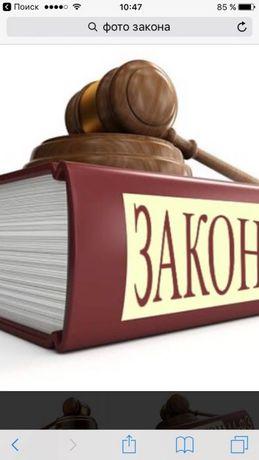 Юридическая помощь (выкуп)