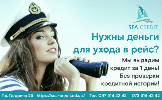 Кредит для Моряков в Sea Credit – Срочное получение денег!
