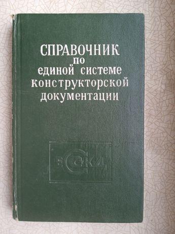 Справочник по Единой системе конструкторской документации А. К. Моргун