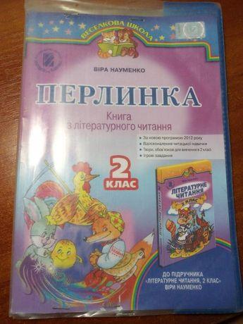 """"""" Перлинка"""" 2 клас, Науменко В. О."""
