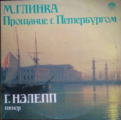 """Глинка """"Прощание с Петербургом"""" тенор Нэлепп"""