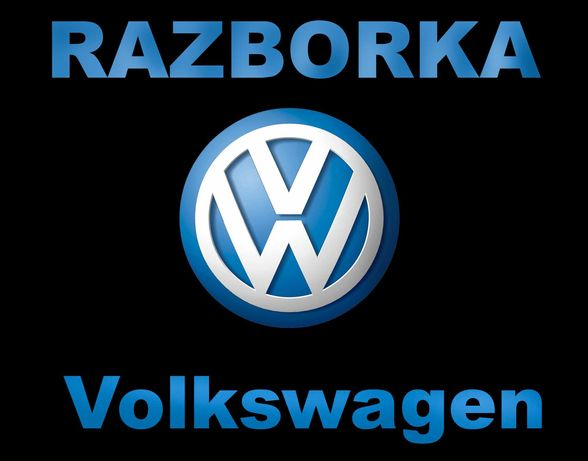 Разборка Volkswagen Passat CC B6 B7 B8 Polo Golf (все года).Звоните!
