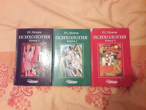 """Три тома Р.С.Немова """"Психология"""""""