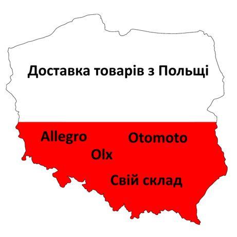 Доставка товарів з Польщі. Доставка товаров с Польши и Европы