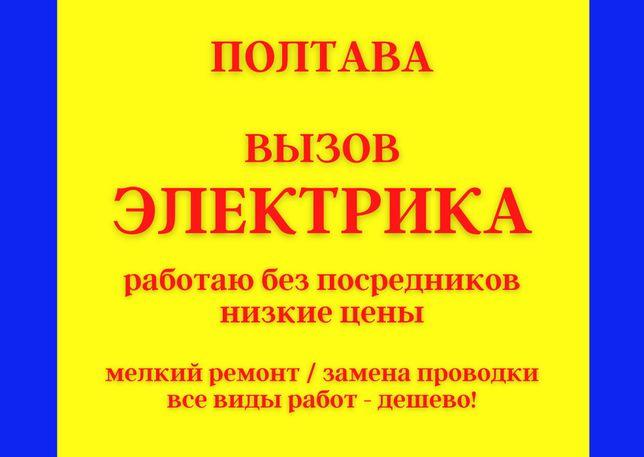 Электрик Полтава Услуги электрика Електрик Полтава
