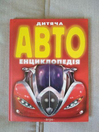 Продам АВТОенциклопедію