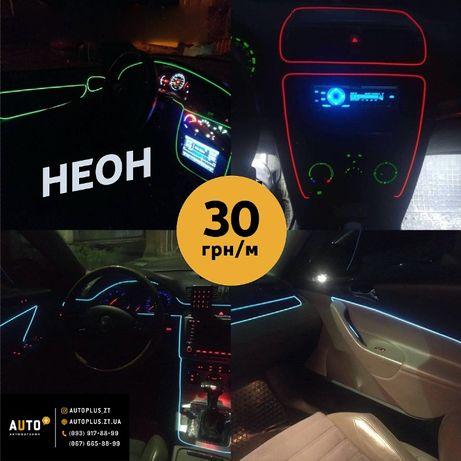 Неон для подсветки панели приборов авто, дверных карт и др.
