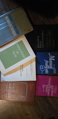 Редкие учебники французского