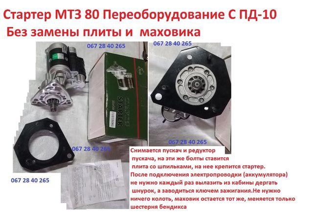 Плита под стартер МТЗ-80, МТЗ-82 с шестерней бендикса и Стартер 3,5