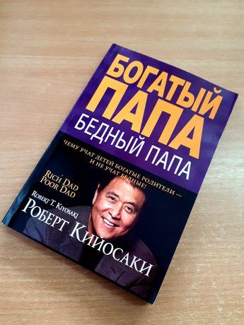 Книга Богатый папа бедный папа Роберт Кийосаки ОПТ Киев