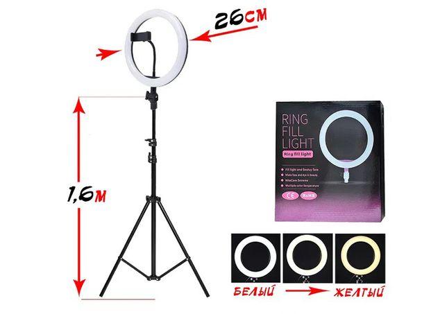 Кольцевая лампа Ring Fill Light 26см (штатив 1,6м) Мощность 14Вт