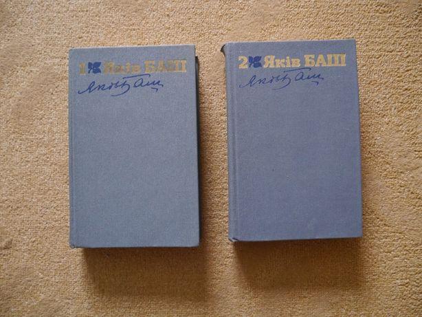 Яків Баш книги 2 томи