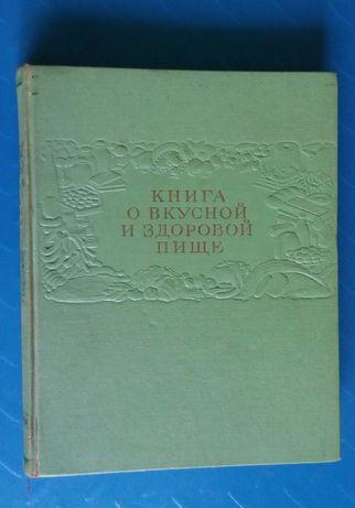 Кулинарные книги СССР