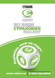 Автоцивілка онлайн/ КАСКО/Страхування для перетину кордону