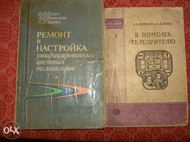 Литература по телерадиоаппаратуре СССР 60Х-70Х. ГОДОВ.