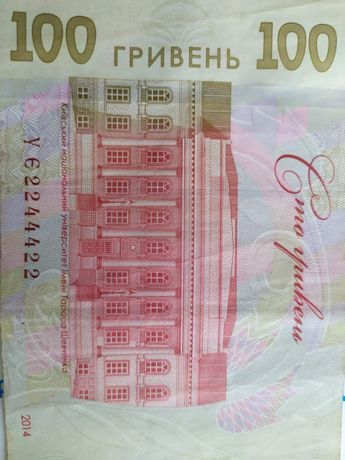 Купюра 100 гривен