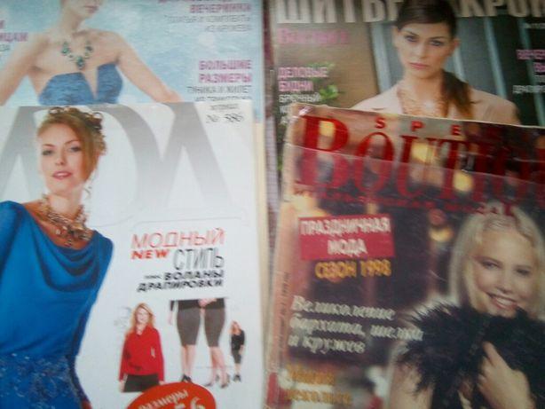 Продам Журналы мод