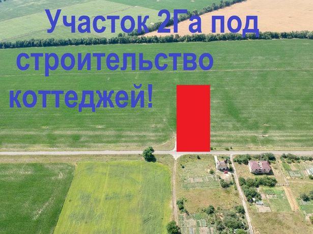Продам Участок 2Га под строительство коттеджей! Бориспольский