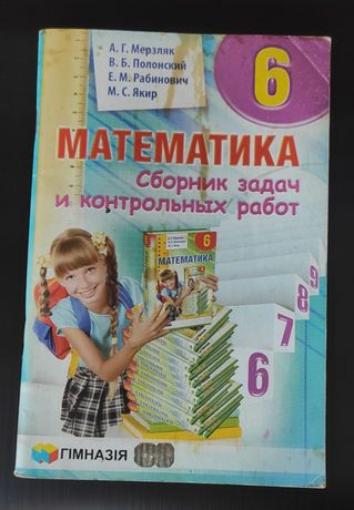 Сборник задач математика 6 класс Мерзляк