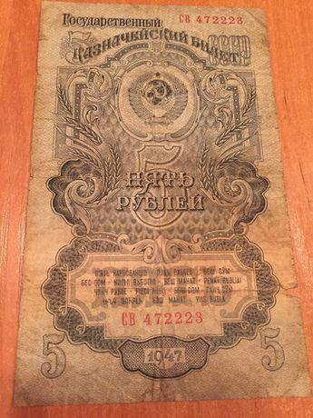 5 рублей 1947 года выпуска