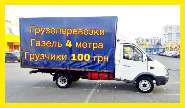 Грузоперевозки от 225 грн/час газель с грузчиками вывоз мусора Днепр