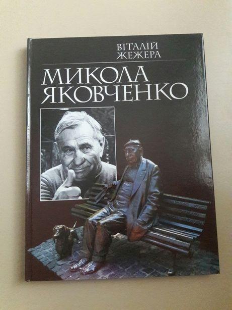 В.Жежера Микола Яковченко 350грн