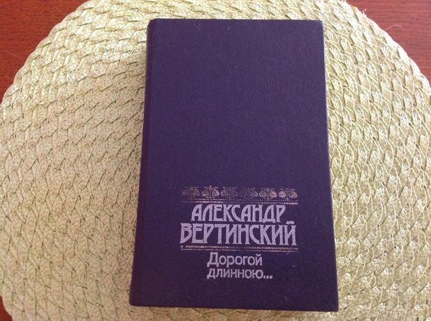 """Продаётся: Александр Вертинский """" Дорогой длинною..."""""""