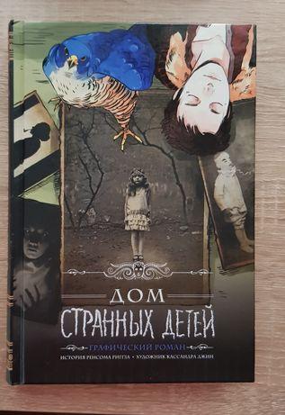 Ренсом Ріггз/ Ренсом Риггз/ Дім дивних дітей графический роман