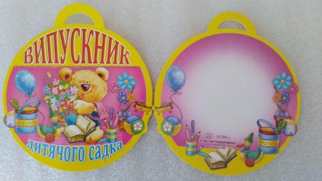 Медаль Выпускник детского сада/Медаль Випускник дитячого садка.