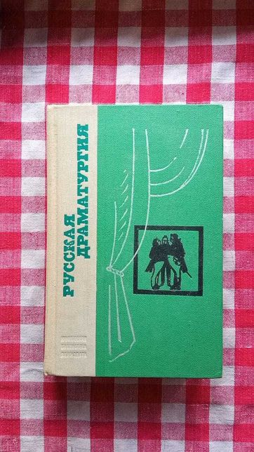Русская Драматургия. Лениздат, 1976 г.