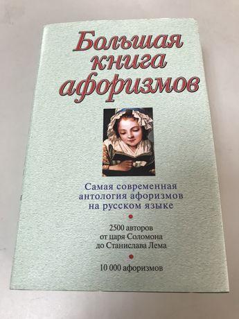 Большая книга афоризмов 10000 афоризмов