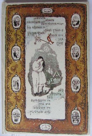 Anatoli L. Kaplan - Litografie żydowskie (album)