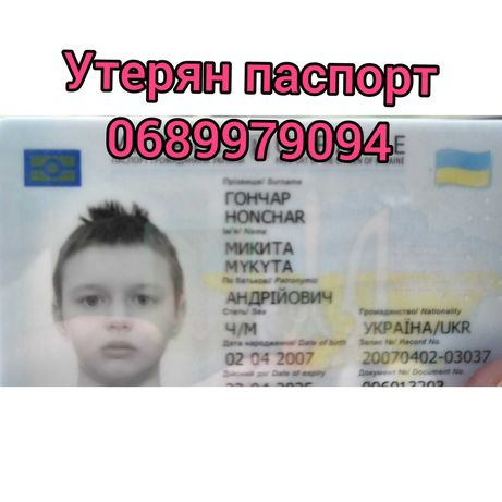 Утерян Паспорт на имя Гончар Никита Андреевич