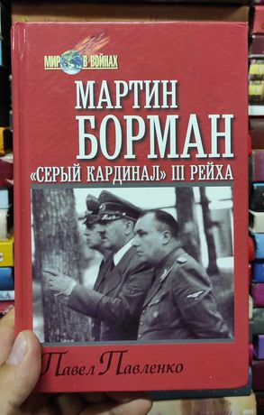 "Павленко П. ""Мартин Борман серый кардинал III рейха""."